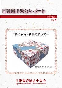 表紙vol.9.jpg
