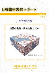 表紙vol10.jpg