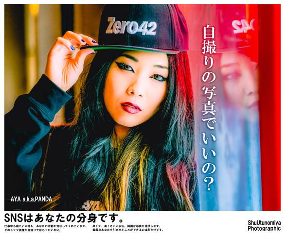 ダンサー 広告 写真 撮影 東京 日本 ストリートダンサー 写真 撮影 カメラマン 写真家 かっこいい アーティスト プロカメラマン