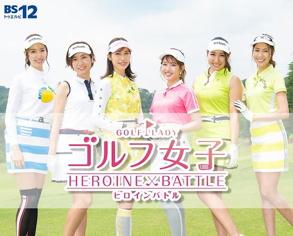 bs12 ゴルフ 女子 ヒロイン バトル 米澤有 クミッキー  舟山久美子
