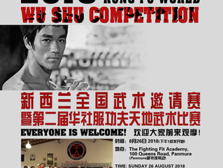 CNSST Kung Fu World 2nd Wu Shu competition