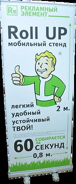 Мобильный стенд Ролл-Апп