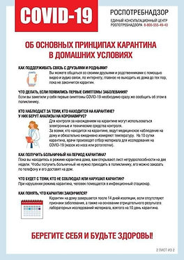 "Плакат ""Карантин"", тип 1"