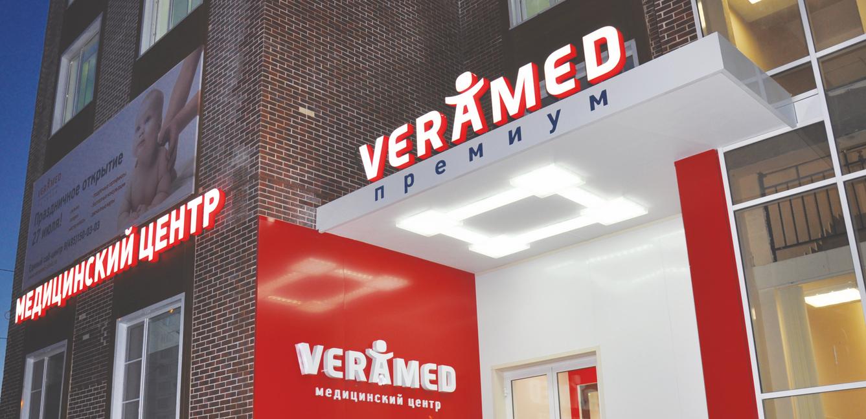 Медицинский центр VeraMed