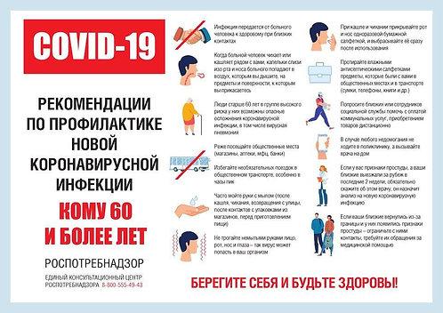 """Плакат А4 """"Профилактика Соvid-19: Кому 60 и более"""""""