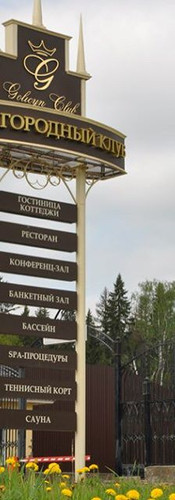 Дорожная стела для загородного клуба _Go