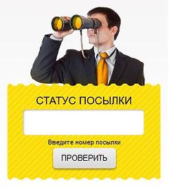 Статус доставки товара wifisec.ru