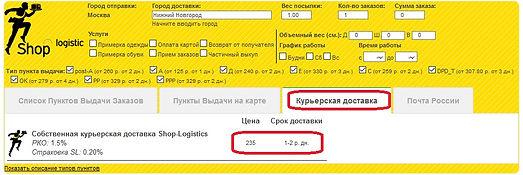 калькулятор доставки товара по России wifisec.ru