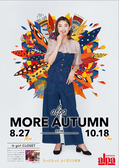 ALPA実積Autumn.jpg