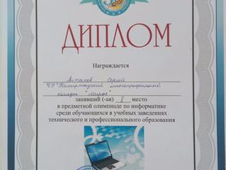 Олимпиада по программированию
