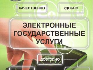 Egov - электронные государственные услуги