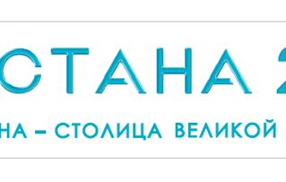 Астана. Столица суверенного Казахстана