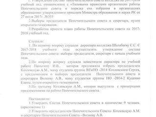"""Протокол первого заседания попечительского совета ЧУ """"ТМК """"Мирас"""""""