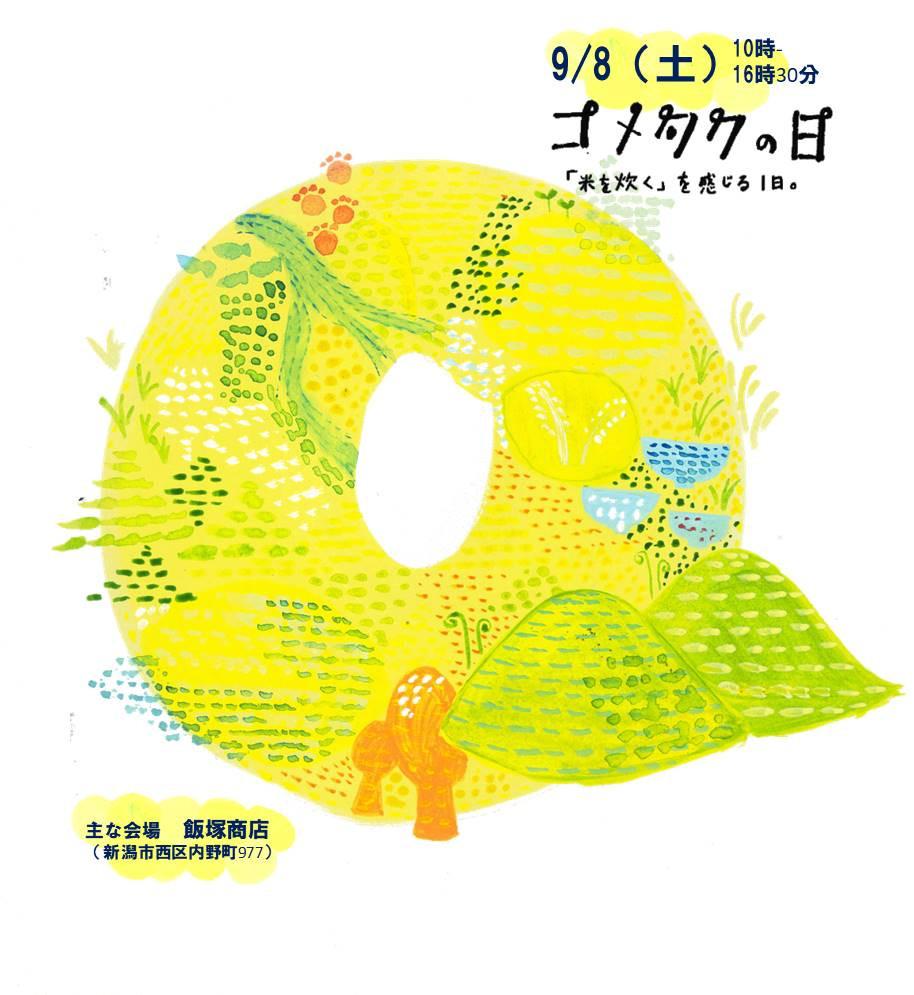 新潟県内野で行われるイベント、コメタクの日にクリエイターユニット401も参加します。