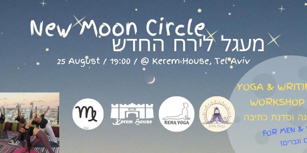 New Moon Co-ed Yoga & Writing Workshop