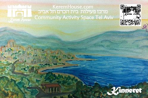 Kerem House Art Magnet 12 Pack