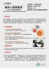 1091心理學系_應用心理學實習.png