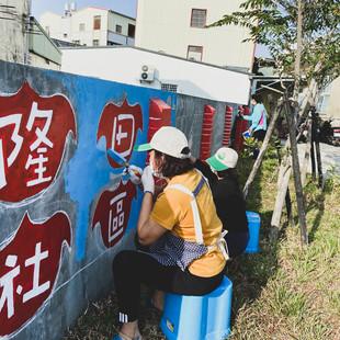 居民共同繪製彩繪圍牆,完成社區空間改造.jpg