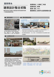 1082建築學系_建築設計整合初階.png