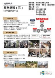 1092建築學系_服務學習(三).png