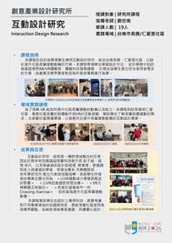 1091創意產業設計研究所_互動設計研究.png