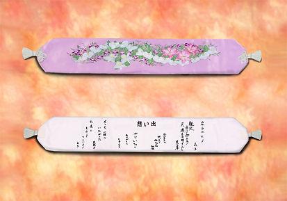 花の掛帯「想」-仏衣・佛衣の京都法繊
