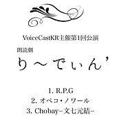 VCKR,り〜でぃん'