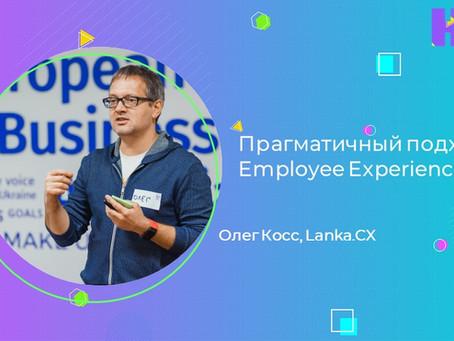 Прагматичний підхід до Employee Experience