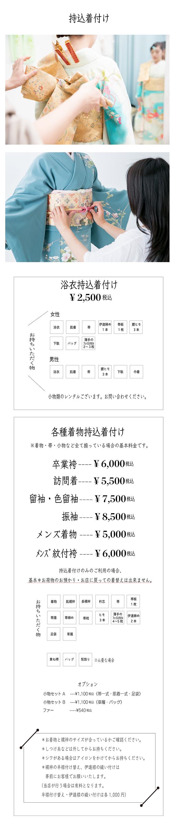 夢小町2021-持込.png