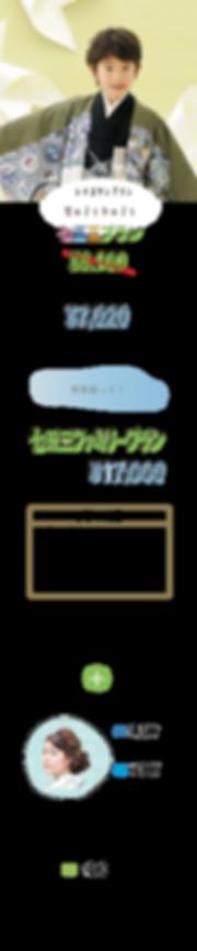 夢小町2019七五三.png