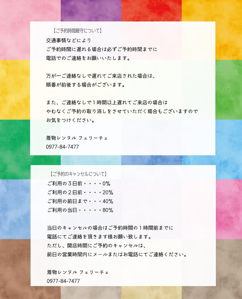 ゆふいんプラン2020予約 .png