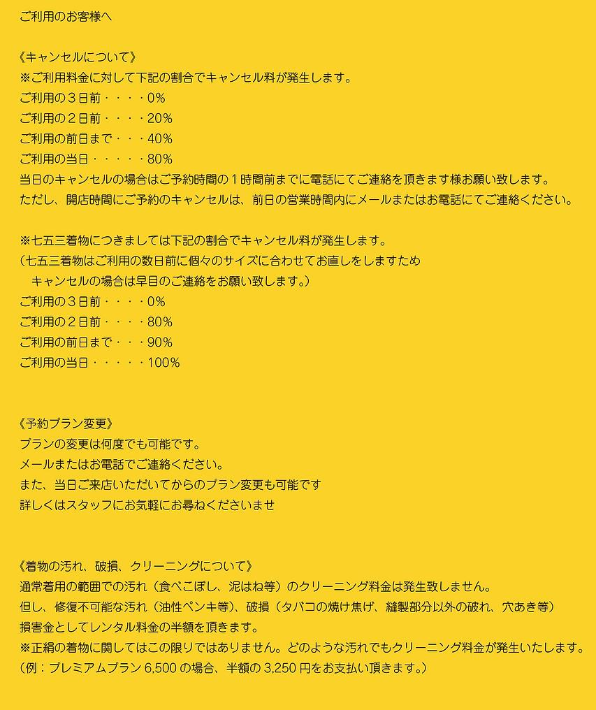 2020夏 夢小町キャンセル.png