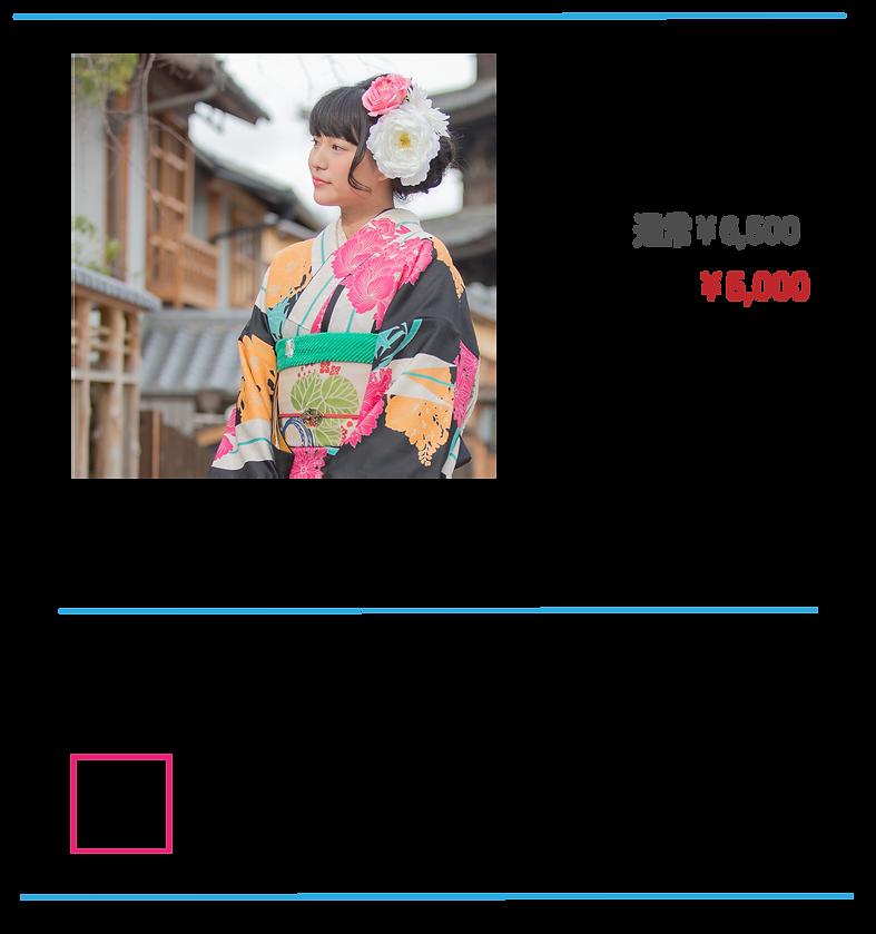 夢小町2020秋プレ.png