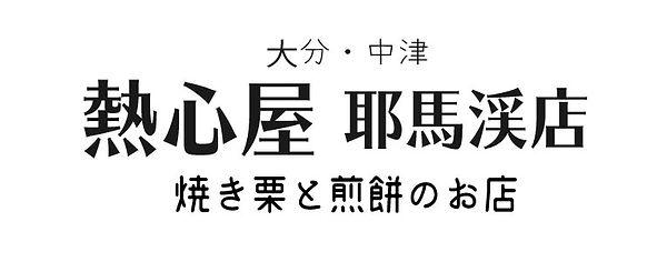 自社HPバナーyabakei.jpg
