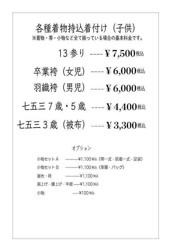 夢小町2020-持ち込み1.png