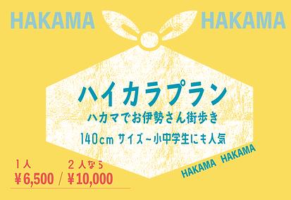 2020夏 夢小町ハカマ.png
