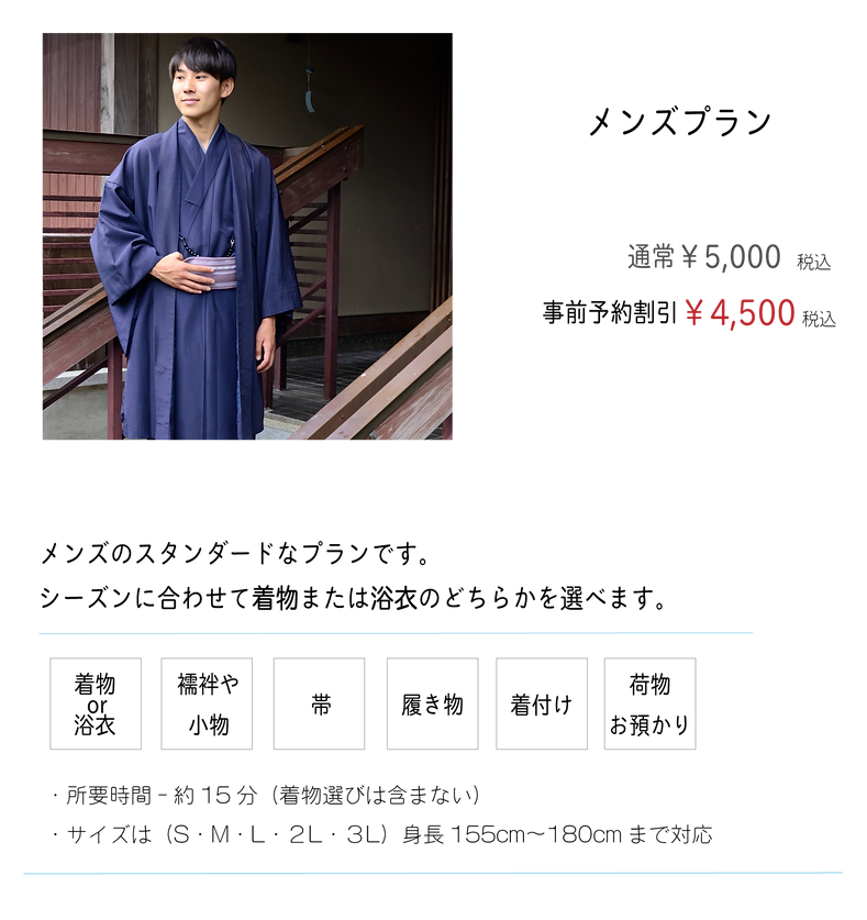 夢小町2020秋メンズ.png