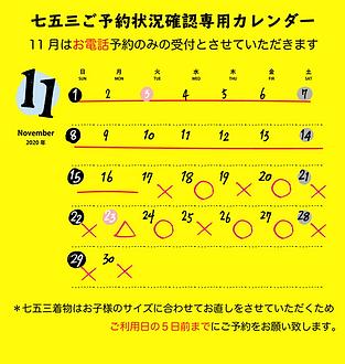 七五三2020-(2).png