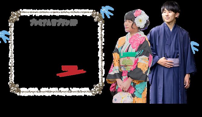 2020秋W-MP.png