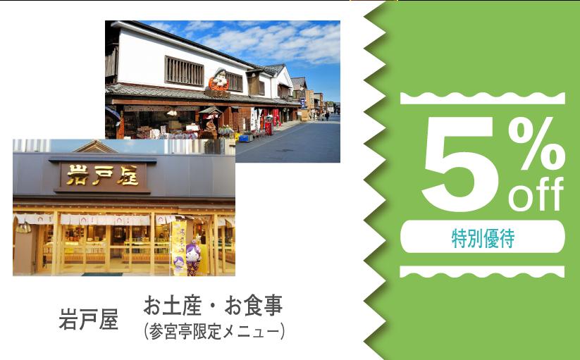岩戸屋特別優待5%OFF