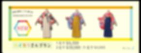 袴,着物,二尺袖,レンタル,袴安い,伊勢市,卒業式,入学式