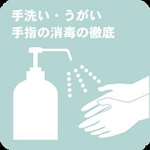手洗いうがい.png