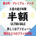 アソビューサイト+三重県コラボ半額クーポン3/14まで!
