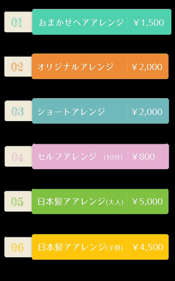 夢小町ヘアアレンジ料金.png