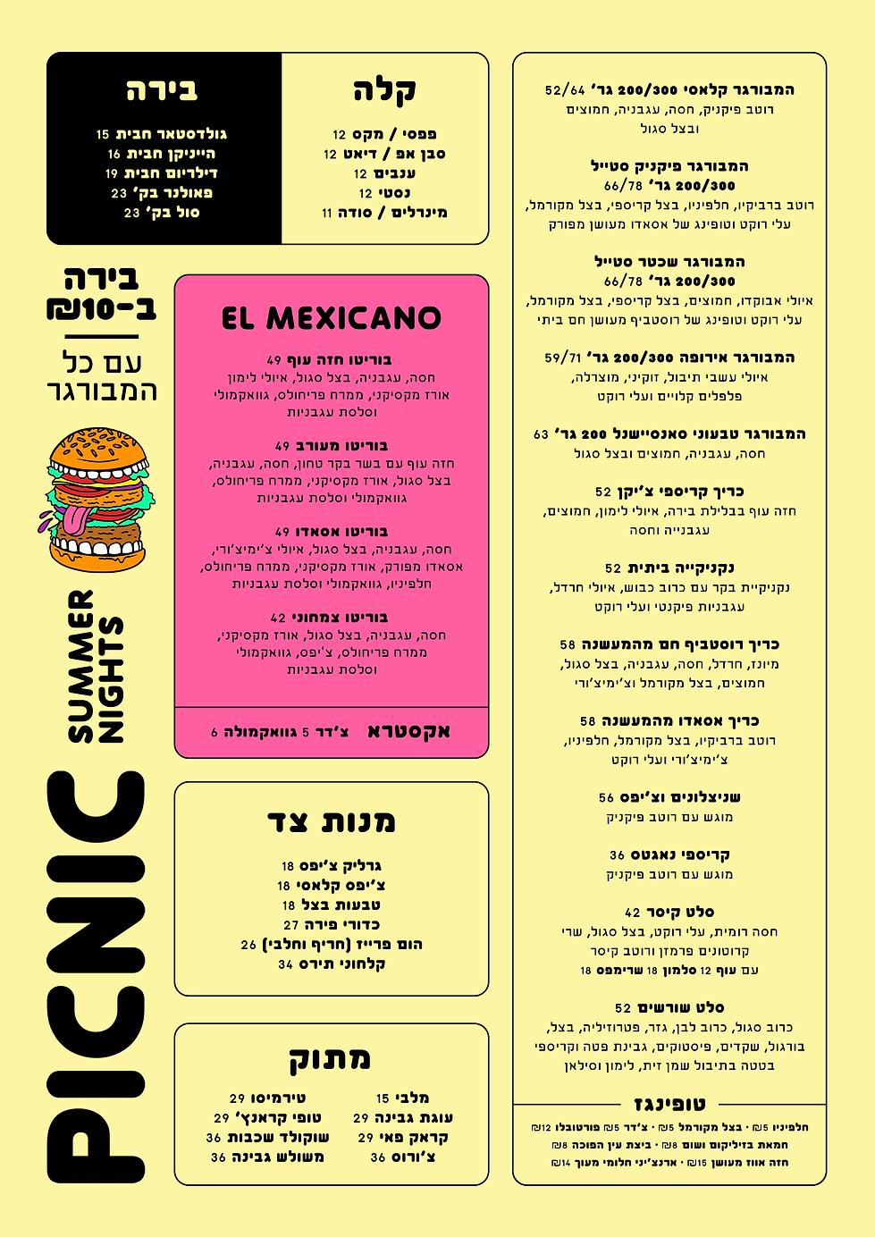 menu_a3_july.png