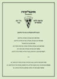 tachtit_pizza_day_menu.jpg