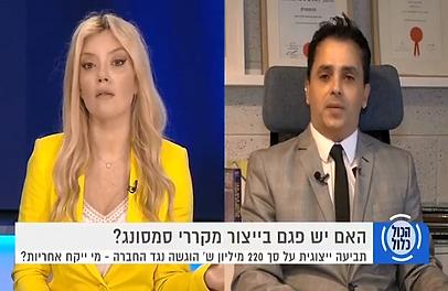 """עו""""ד פינחס מיכאל אור נגד סמסוג"""