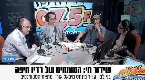 """עו""""ד פינחס מיכאל אור ברדיו חיפה"""