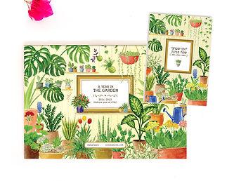 Package EN calendar diary.jpg
