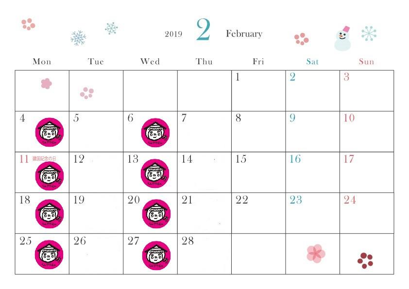 2019年2月 自習室カレンダー